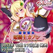 魔法聖女 姫騎士カノン くっ殺せ! 触手まみれの巨乳変身美少女戦士