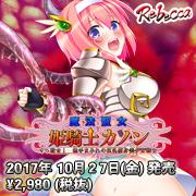 Rebecca魔法聖女 姫騎士カノン くっ殺せ! 触手まみれの巨乳変身美少女戦士