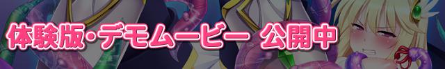 魔法聖女 姫騎士カノン くっ殺せ! 触手まみれの巨乳変身美少女戦士 / 体験版・デモムービー