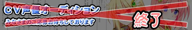 魔法聖女 姫騎士カノン くっ殺せ! 触手まみれの巨乳変身美少女戦士 / CV声優オーディション