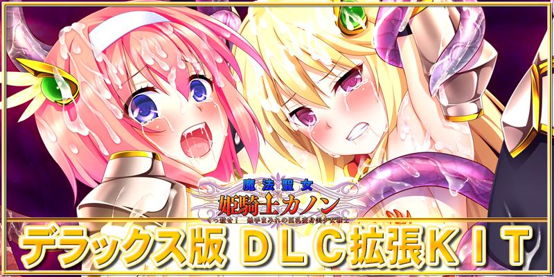 デラックス版 DLC拡張KIT